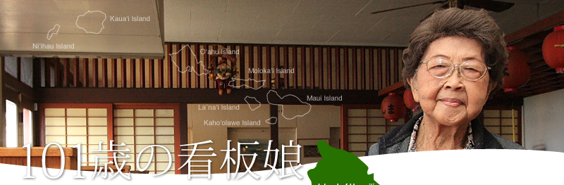 『101歳の看板娘~ハワイ日系移民の営み』 BSジャパン 『101歳の看板娘~ハワイ日系移民の営