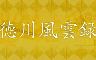 八代将軍吉宗の画像 p1_3