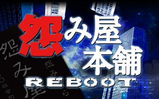 BSジャパン : ドラマ☆怨み屋本舗REBOOT 第10話