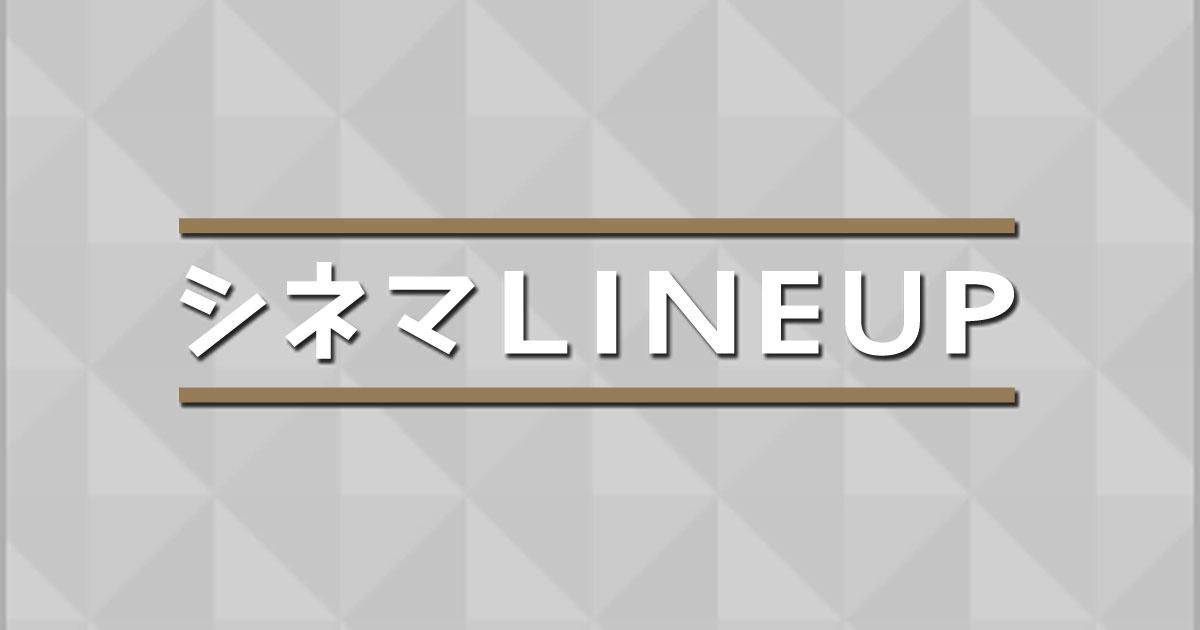 BSシネマLineUp!毎週水曜日はシネマクラッシュ!毎週土曜日はシネマジャパン!その他BSテレ東で放送される映画情報をお届けします。