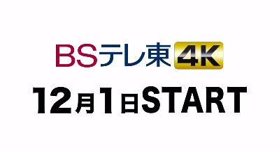 BSテレビ東京「4K放送」について...