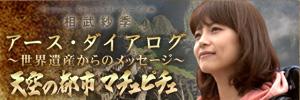 相武紗季 アース・ダイアログ