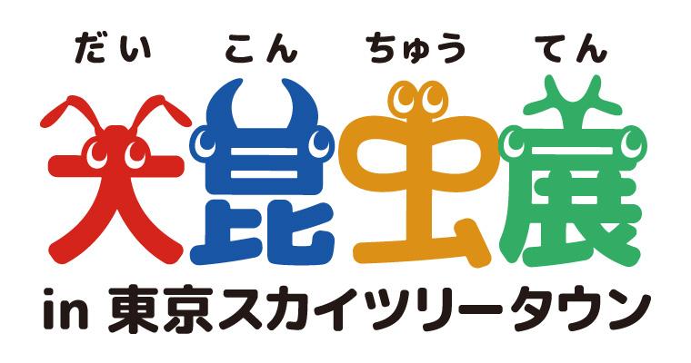 国際土壌年2015記念「大昆虫展 in 東京スカイツリータウン」|BSテレ東