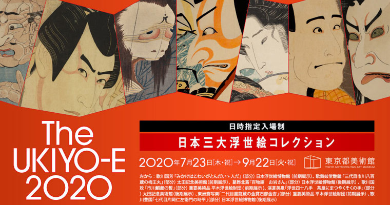 浮世絵 展 東京 都 美術館