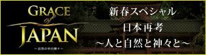 GRACE of JAPAN ~自然の中の神々~ 新春スペシャル 日本再考~人と自然と神々と~
