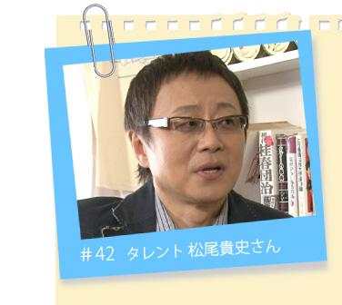 松尾貴史の画像 p1_16