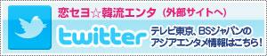 恋セヨ☆韓流エンタ twitter公式アカウント(外部サイト)。テレビ東京、BSジャパンのアジアエンタメ情報はこちら!