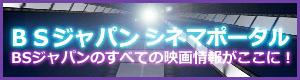 BSジャパン シネマポータル