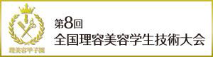 第6回全国理容美容学生技術大会の公式ページ