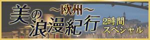 BSジャパン 欧州 美の浪漫紀行SP
