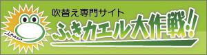 ふきカエル大作戦!!