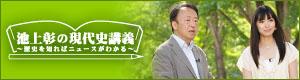 池上彰の現代史講義