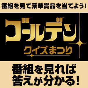 BSジャパン ゴールデンクイズまつり