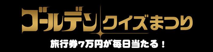 毎日当たる! BSジャパン ゴールデンクイズまつり
