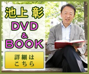 池上彰 DVD&BOOK