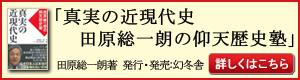 田原総一朗の仰天歴史塾 書籍