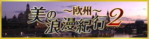BSジャパン 欧州 美の浪漫紀行2