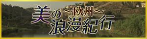 BSジャパン 欧州 美の浪漫紀行