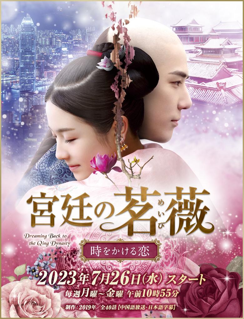 ドラマ 予定 中国 2021 放送