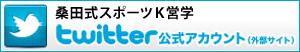 Twitter桑田式スポーツK営学