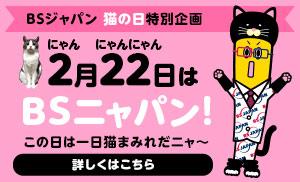 BSニャパン 猫の日特別企画