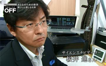テレビ日経おとなのOFF|BSテレ...
