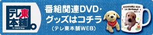 番組関連DVD・グッズはコチラ(テレ東本舗WEB)