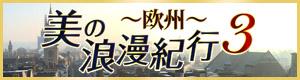 BSテレ東 欧州 美の浪漫紀行3