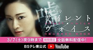 BSテレ東公式YouTubeでSeason1を期間限定全話無料配信!