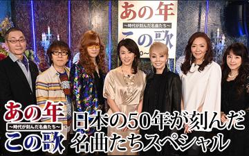 あの年この歌 日本の50年が刻んだ名曲たちスペシャル
