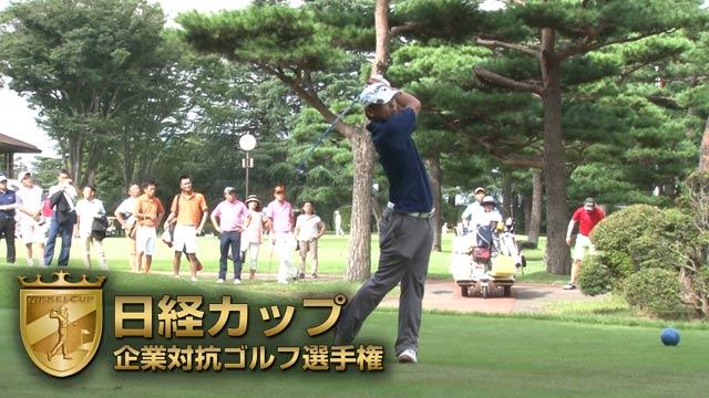日経カップ 企業対抗ゴルフ選手...