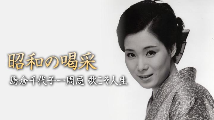 島倉千代子の画像 p1_13