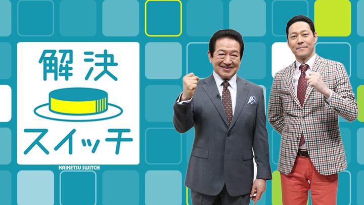 解決スイッチ |BSジャパン