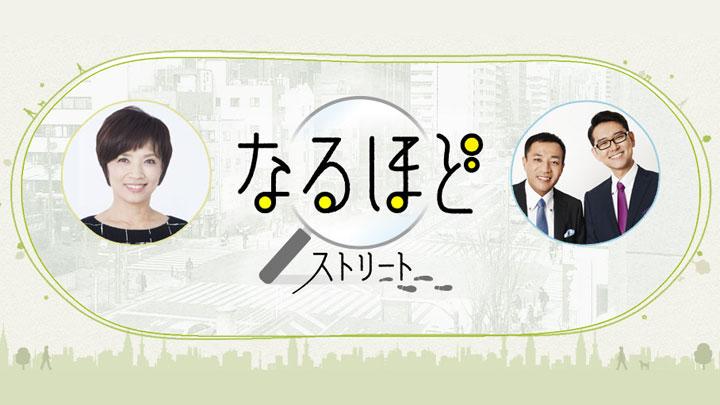 なるほどストリート【MC】榊原郁...
