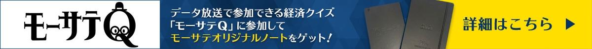 データ放送で参加できる「モーサテQ」を実施中!