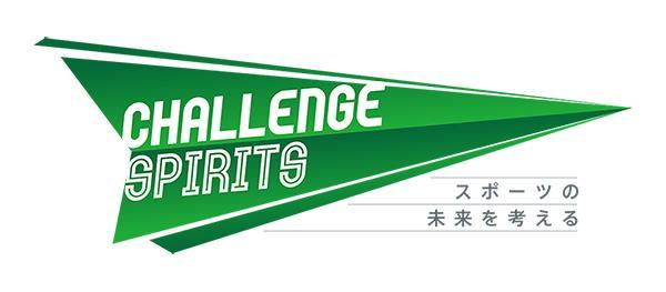 Challenge  Spirits ~スポーツの未来を考える~