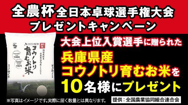 全農杯全日本卓球選手権大会 ~未来のスターは必ずここに2019~