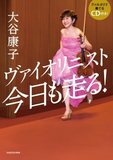 大谷康子さんの著書「ヴァイオリニスト今日も走る!」