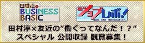 """BSジャパン公開収録!田村淳×友近の""""働くってなんだ!?""""スペシャル 観覧募集"""