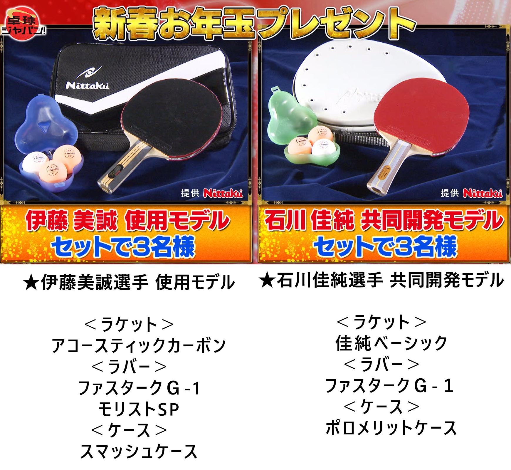 卓球ジャパン