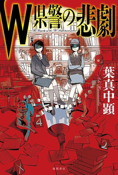 ©W県警の悲劇/徳間書店