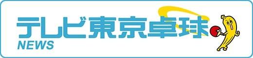 テレビ東京卓球NEWS