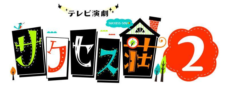 テレビ演劇 サクセス荘2