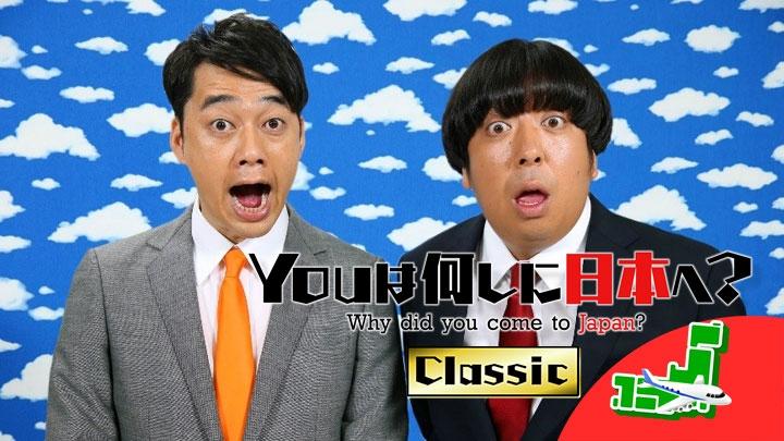 YOUは何しに日本へClassic
