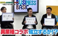 田村淳のBUSINESS BASIC