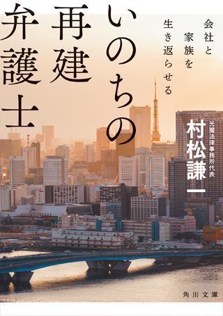 村松謙一 「いのちの再建弁護士 会社と家族を生き返らせる」