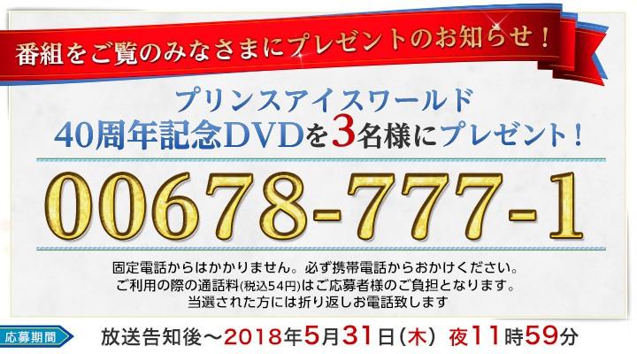 プリンスアイスワールド2108 横浜公演