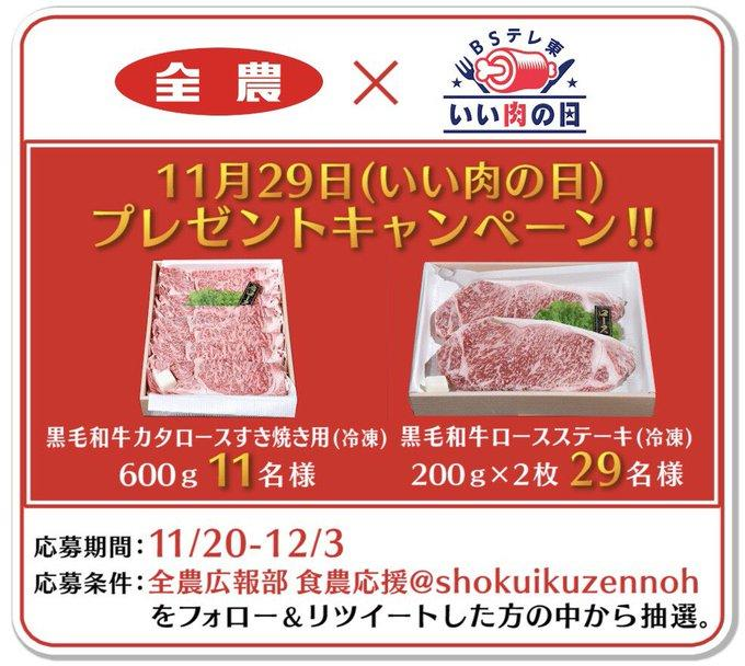 BSテレ東 いい肉の日