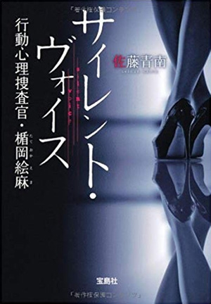 『行動心理捜査官・楯岡絵麻』佐藤青南(宝島社文庫)