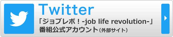 ジョブレボ!-job life revolution-